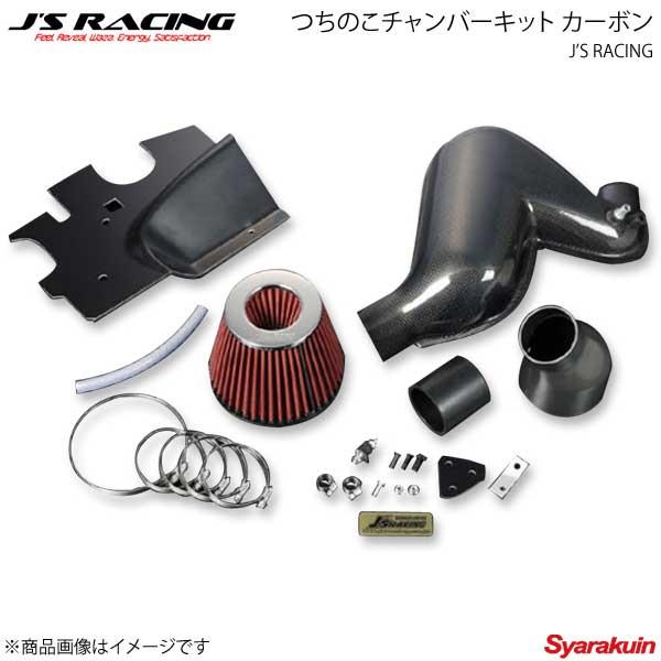 J'S RACING ジェイズレーシング 前期 つちのこチャンバーキット カーボン CVT フィット GD1/GD3 TCC-F1M-CVT