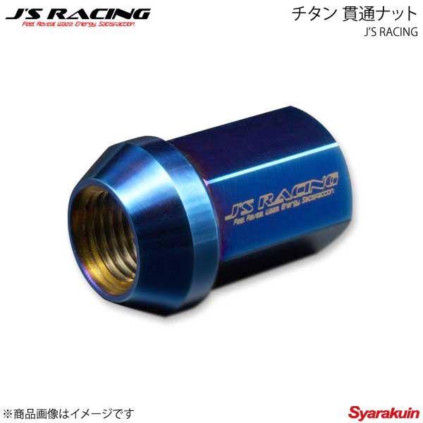J'S RACING ジェイズレーシング チタン 貫通ナット17HEX 4穴パック 16個セット TNW-01-4H