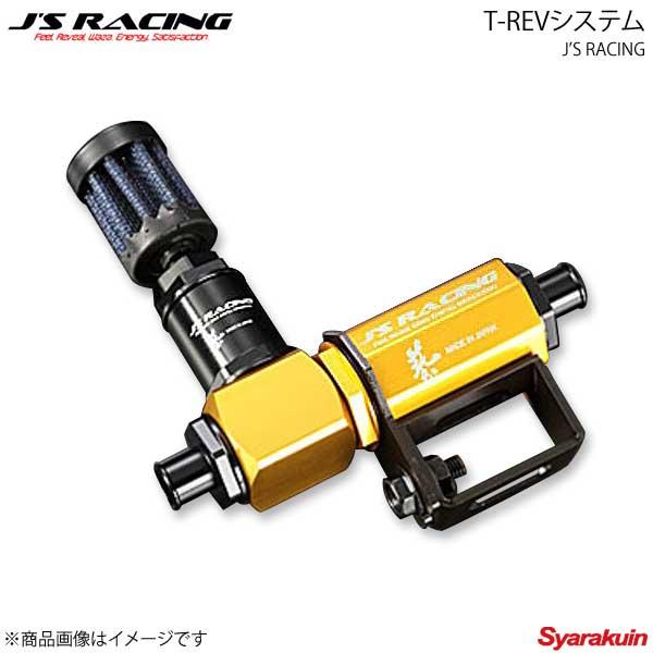 J'S RACING ジェイズレーシング T-REVシステム S2000 AP1 TRS-S1