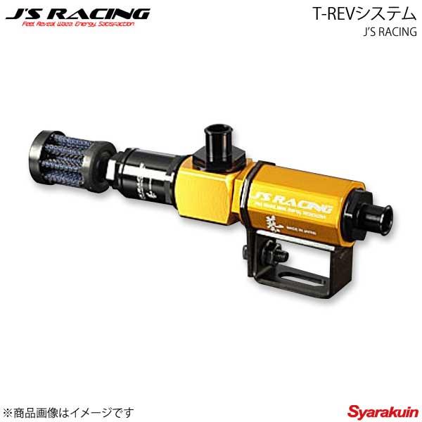 TRS-T2 エンジン内圧コントロールルブ J'S RACING ジェイズレーシング ホンダ車専用チューニングパーツ 上質 インテグラ DC2 T-REVシステム 限定タイムセール Type-R