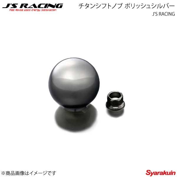 J'S RACING ジェイズレーシング チタンシフトノブ ポリッシュシルバー TSN-SL