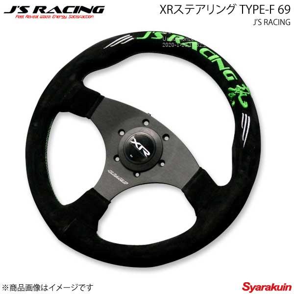 J'S RACING ジェイズレーシング XRステアリング TYPE-F 69 リミテッド グリーン レザー XRSG-TF69-GNL