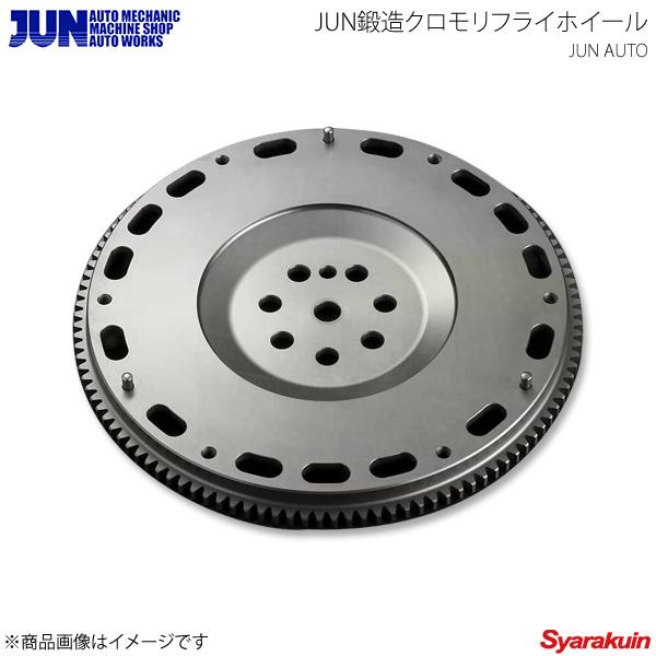 JUN AUTO ジュンオート JUN鍛造クロモリフライホイール スタンダードタイプ アルテッツァ GXE10