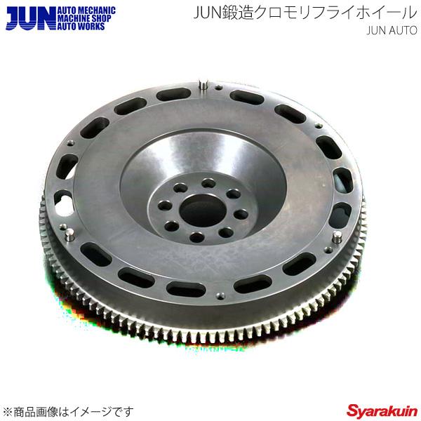 JUN AUTO ジュンオート JUN鍛造クロモリフライホイール ハイストリートタイプ カレン ST206