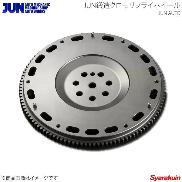 JUN AUTO ジュンオート JUN鍛造クロモリフライホイール スタンダードタイプ ランサーエボリューション2/3 CE9A