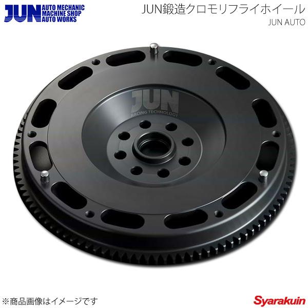 JUN AUTO ジュンオート JUN鍛造クロモリフライホイール スタンダードタイプ スイフトスポーツ ZC31S