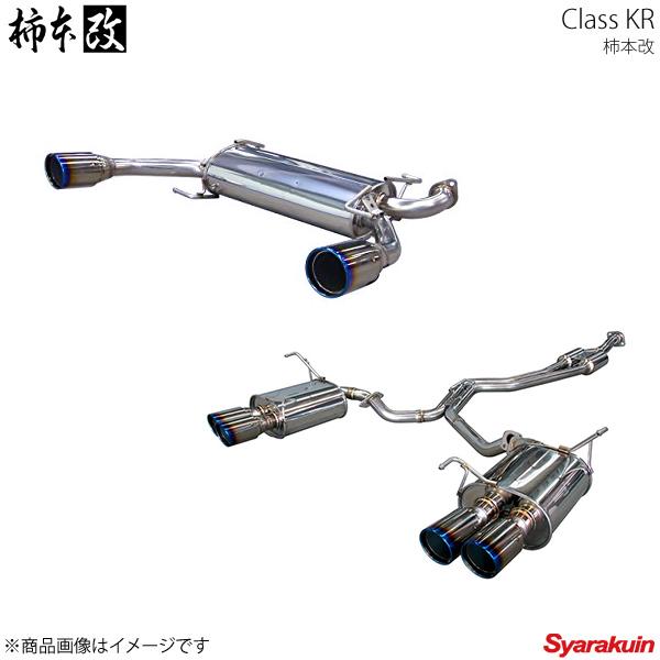 柿本改 マフラー フィット DBA-GK3 ClassKR 柿本