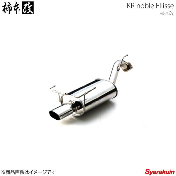柿本改 マフラー アクア DAA-NHP10 KR noble Ellisseジョンキル 柿本