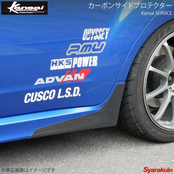Kansai SERVICE 関西サービス カーボンサイドプロテクター インプレッサ GVB GRB HKS関西