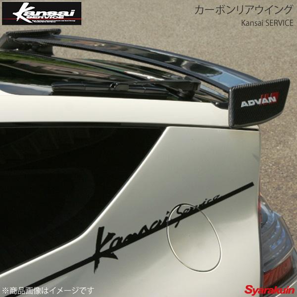 Kansai SERVICE 関西サービス カーボンリアウイング CR-Z ZF1 ZF2 HKS関西