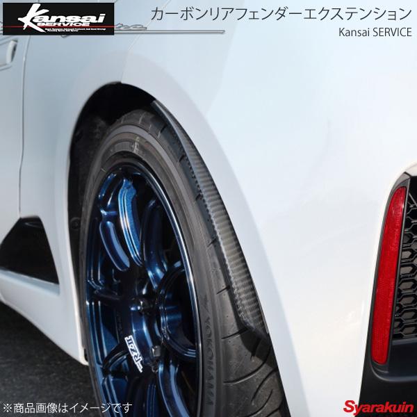 Kansai SERVICE 関西サービス カーボンリアフェンダーエクステンション S660 JW5 HKS関西