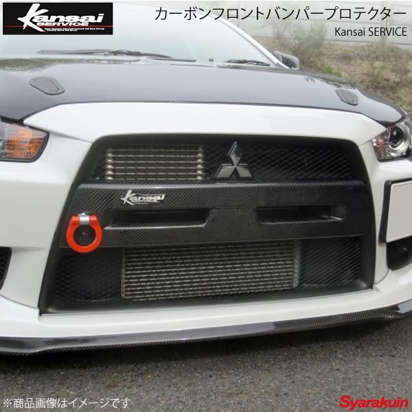 Kansai SERVICE 関西サービス カーボンフロントバンパープロテクター ランサーエボリューション10 CZ4A HKS関西