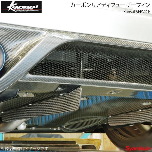 Kansai SERVICE 関西サービス カーボンリアディフューザーフィン GT-R R35 HKS関西