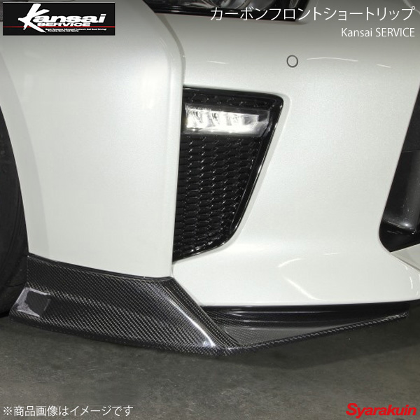 Kansai SERVICE 関西サービス カーボンフロントショートリップ GT-R R35 HKS関西