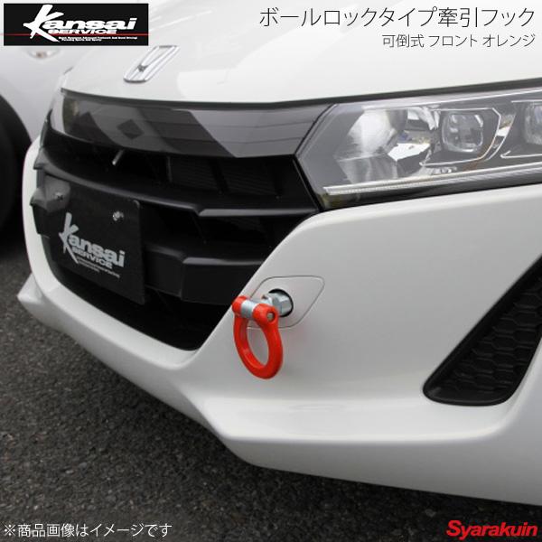 Kansai SERVICE 関西サービス ボールロックタイプ牽引フックシリーズ 可倒式 フロントオレンジ S660 JW5 HKS関西