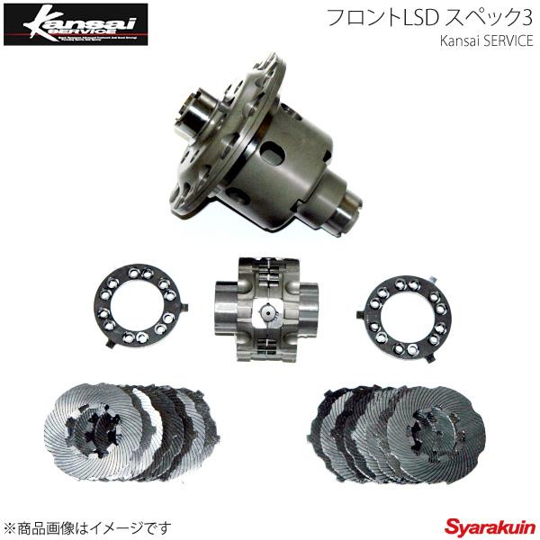 Kansai SERVICE 関西サービス フロントLSD スペック3 GT-R R35 HKS関西