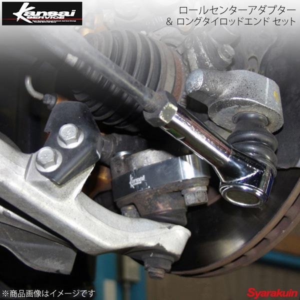 Kansai SERVICE 関西サービス ロールセンターアダプター&ロングタイロッドエンドSet ステージア WGNC34改 HKS関西