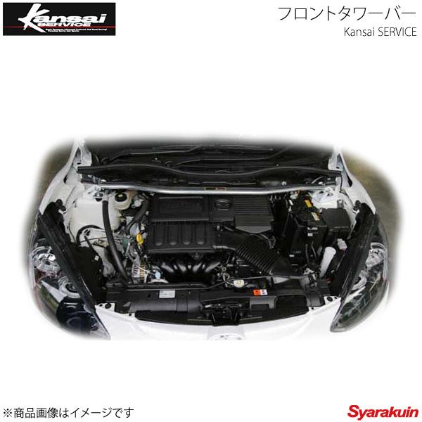 Kansai SERVICE 関西サービス フロントタワーバー デミオ DE5FS DE3FS DEJFS(SKYACTIV-G搭載車) HKS関西