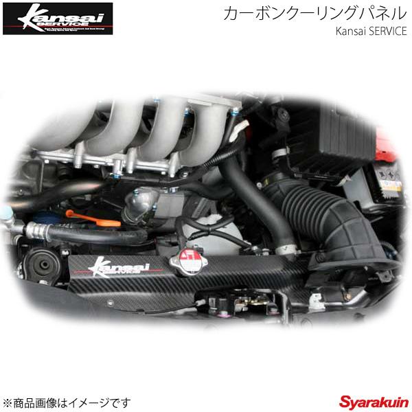 Kansai SERVICE 関西サービス カーボンクーリングパネル インサイト ZE2 HKS関西