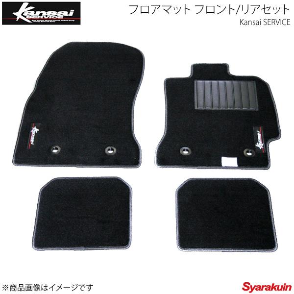 Kansai SERVICE 関西サービス フロアマット フロント リアSet WRX STI VAB HKS関西