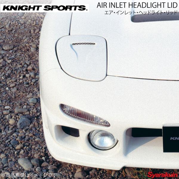 KNIGHT SPORTS ナイトスポーツ エア・インレット・ヘッドライト・リット RX-7 FD3S ALL
