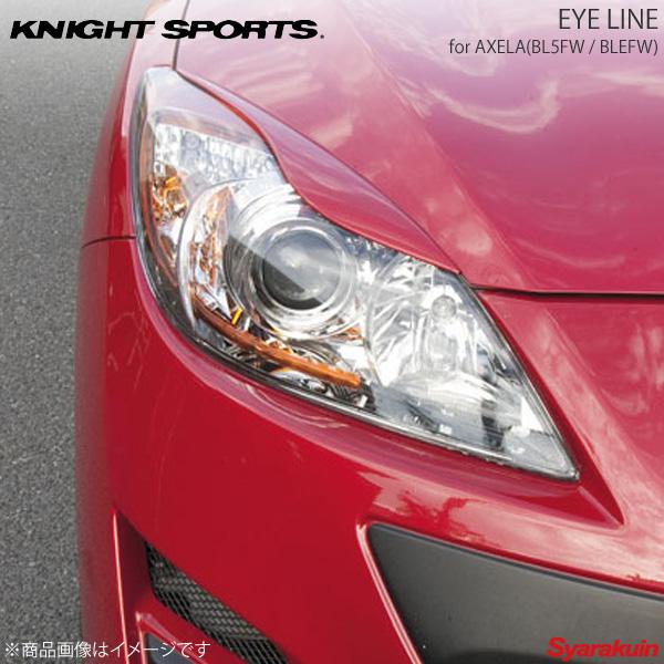 KNIGHT SPORTS ナイトスポーツ アイライン アクセラ BL3FW / BLFFW