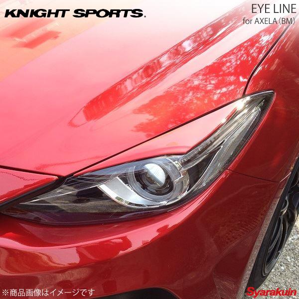 KNIGHT SPORTS ナイトスポーツ アイライン アクセラ BM