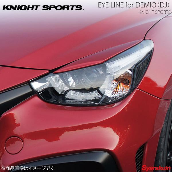 KNIGHT SPORTS ナイトスポーツ アイライン デミオ DJ
