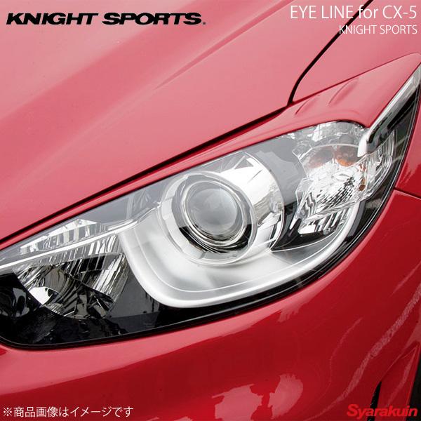 KNIGHT SPORTS ナイトスポーツ アイライン CX-5 KE2FW / KE2AW