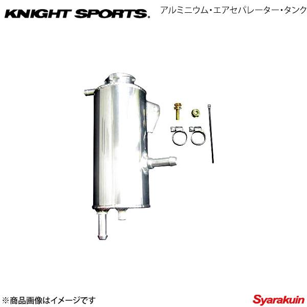 KNIGHT SPORTS ナイトスポーツ アルミニウム・エアセパレーター・タンク RX-7 FD3S ALL