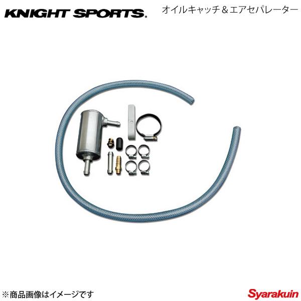 KNIGHT SPORTS ナイトスポーツ オイルキャッチ&エアセパレーター RX-7 FD3S