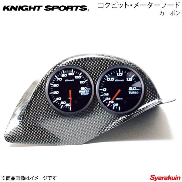 KNIGHT SPORTS ナイトスポーツ コクピット・メーターフード オフブラック RX-7 FD3S ALL