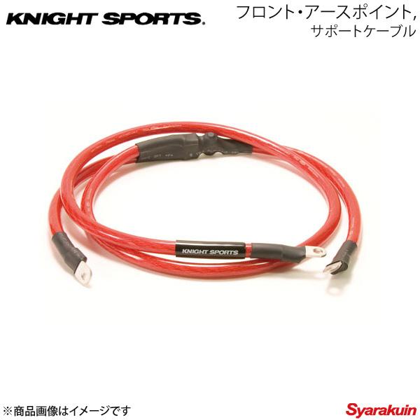 KNIGHT SPORTS ナイトスポーツ フロント・アースポイント サポートケーブル RX-7 FD3S ALL