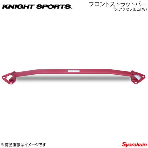 KNIGHT SPORTS ナイトスポーツ フロントストラットバー アクセラ BL5FW