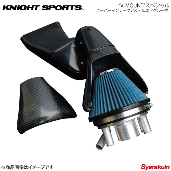 KNIGHT SPORTS ナイトスポーツ V-MOUNT スペシャルインテークシステム エアグルーヴ エアクリーナーキット RX-7 FD3S ALL