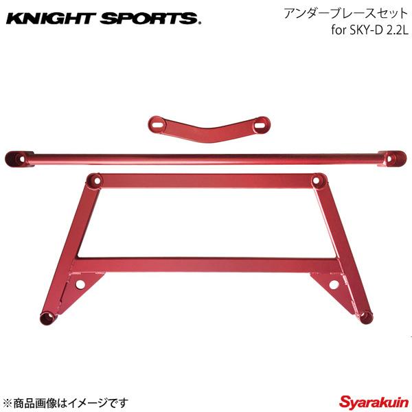 KNIGHT SPORTS ナイトスポーツ アンダーブレースセット for SKY-D 2.2L CX-5 KE2FW