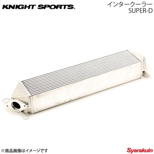 KNIGHT SPORTS ナイトスポーツ インタークーラー SUPER-D