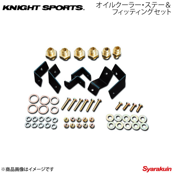 KNIGHT SPORTS ナイトスポーツ オイルクーラー・ステー&フィッティングセット RX-7 FC3S ALL