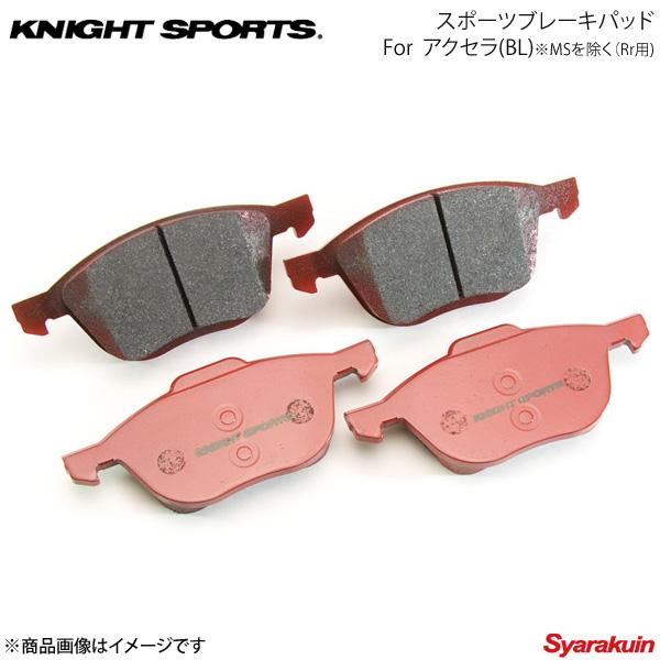 KNIGHT SPORTS ナイトスポーツ スポーツブレーキパッド アクセラ BL系全車種(MS除く)