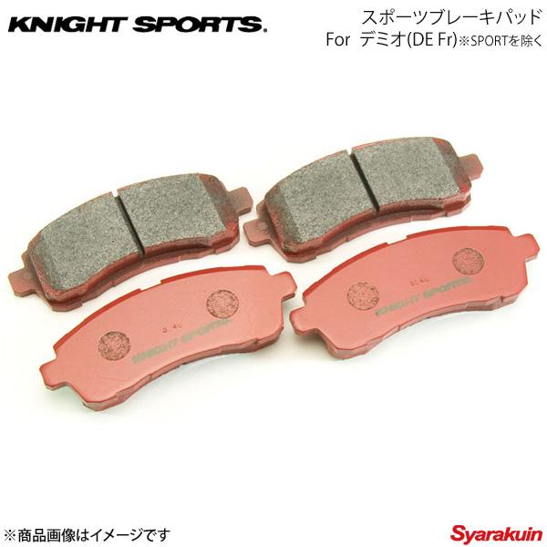 KNIGHT SPORTS ナイトスポーツ スポーツブレーキパッド デミオ DE系