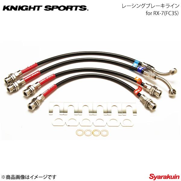 KNIGHT SPORTS ナイトスポーツ レーシングブレーキライン RX-7 FC3S