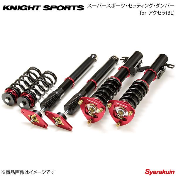 KNIGHT SPORTS ナイトスポーツ スーパースポーツ・セッティング・ダンパー アクセラ BL