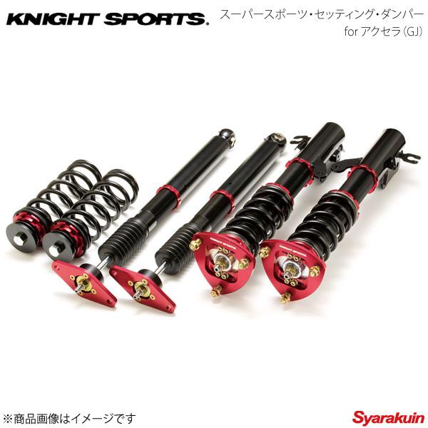 KNIGHT SPORTS ナイトスポーツ スーパースポーツ・セッティング・ダンパー フロントアッパーラバーマウントタイプ アテンザ GJ ALL
