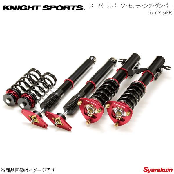 KNIGHT SPORTS ナイトスポーツ スーパースポーツ・セッティング・ダンパー CX-5 KE ALL