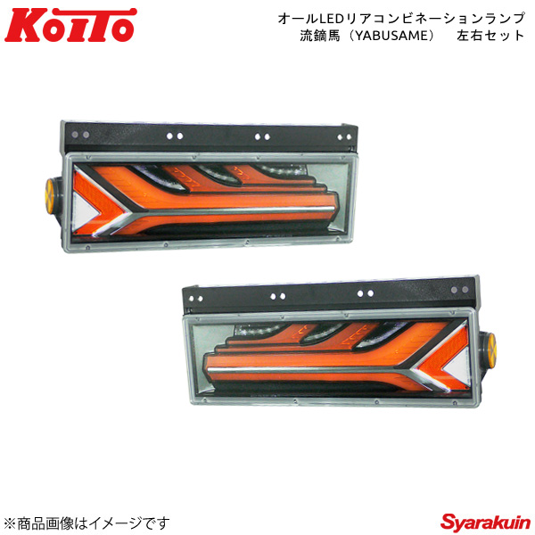【オンラインショップ】 KOITO リアコンビネーションランプ流鏑馬 シーケンシャルターン レッド 左右セット 三菱ふそう LEDRCL-5L/LEDRCL-5R トラクター レッド トラクター 2010~2016年式 LEDRCL-5L/LEDRCL-5R, どっとカエールコレクト:0af26001 --- inglin-transporte.ch