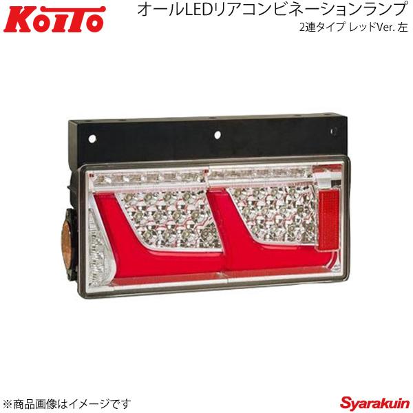 KOITO コイト トラック用オールLEDリアコンビネーションランプ 2連タイプ レッド 左側 シーケンシャルターン LEDRCL-24L2S