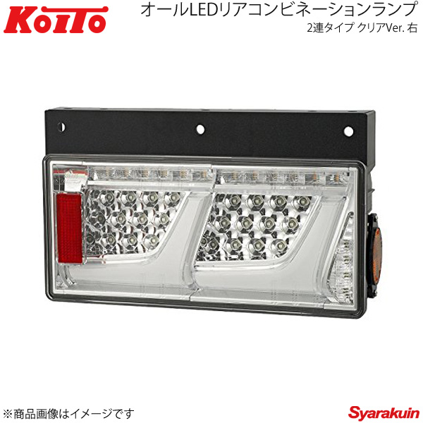 KOITO コイト トラック用オールLEDリアコンビネーションランプ 2連タイプ クリア 右側 ノーマルターン LEDRCL-24R2C