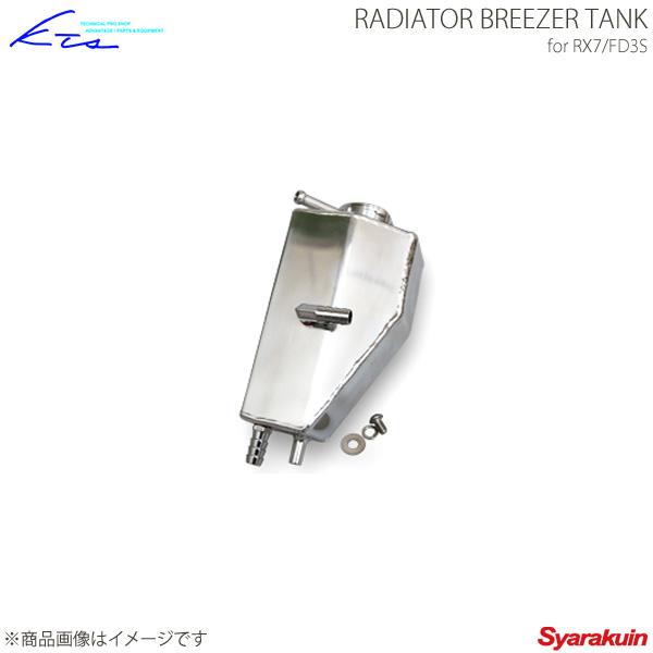 KTS RX-7用 KTS ブリーザータンク RX-7 RX7(FD3S) マツダ MAZDA