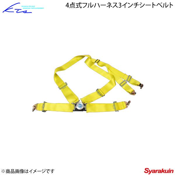 KTS フルハーネス3インチシートベルト 黄色/イエロー 4点式