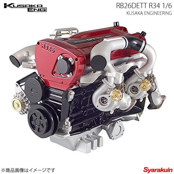 RB26DETT R34 1/6 エンジン 模型 スカイラインGT-R KUSAKA ENG